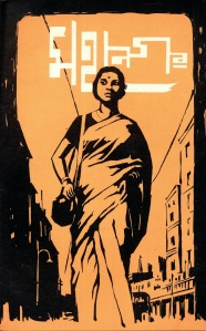'Mahanagar' movie poster