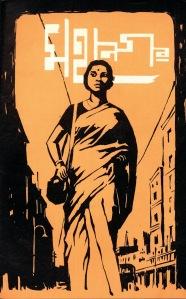 'Mahanagar' movie poster